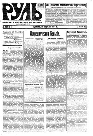 Rul' vom 26.04.1924