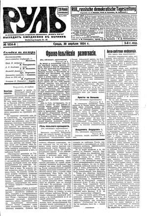 Rul' vom 30.04.1924