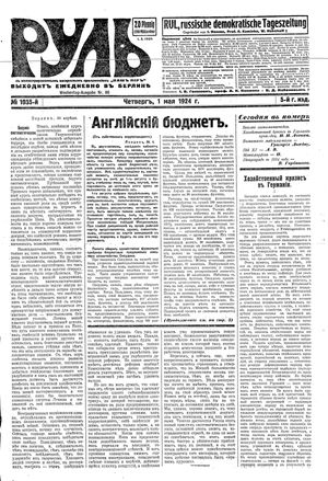 Rul' vom 01.05.1924