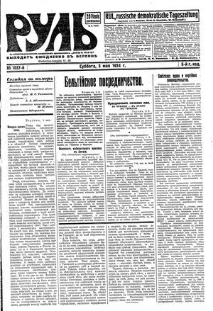 Rul' on May 3, 1924