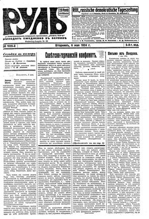 Rul' vom 06.05.1924