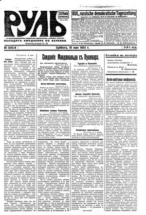 Rul' vom 10.05.1924