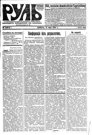 Rul' vom 17.05.1924