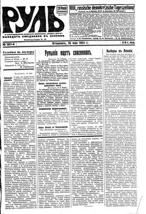 Rul' vom 20.05.1924