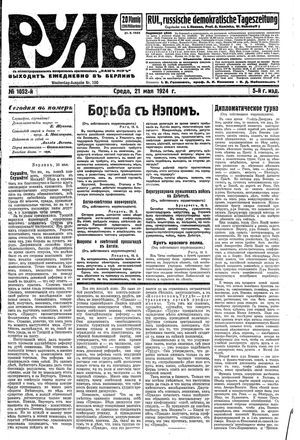 Rul' vom 21.05.1924