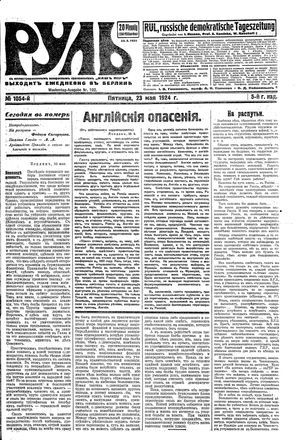 Rul' on May 23, 1924