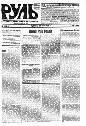 Rul' vom 24.05.1924