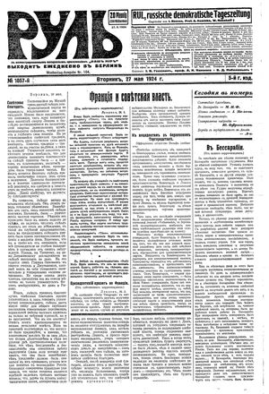 Rul' vom 27.05.1924