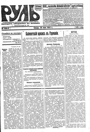 Rul' vom 28.05.1924