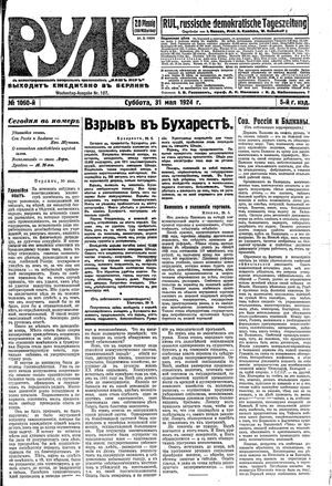 Rul' vom 31.05.1924
