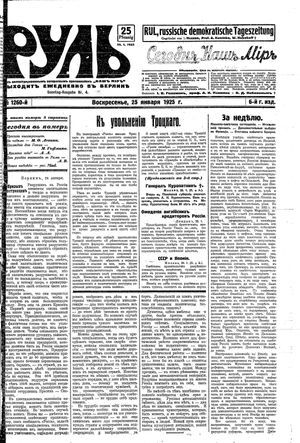 Rul' vom 25.01.1925
