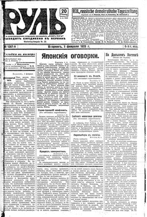 Rul' vom 03.02.1925