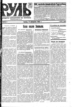 Rul' vom 11.02.1925