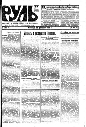 Rul' vom 20.02.1925