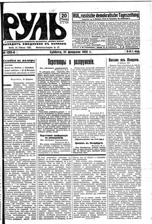 Rul' vom 21.02.1925