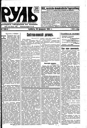Rul' on Feb 28, 1925