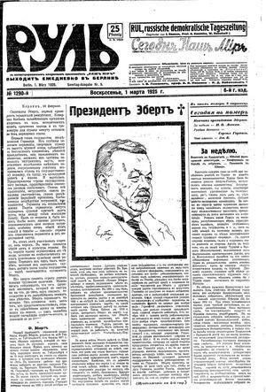 Rul' vom 01.03.1925
