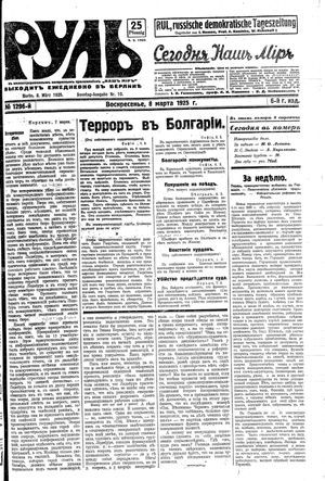 Rul' vom 08.03.1925