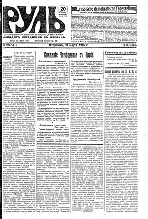 Rul' vom 10.03.1925