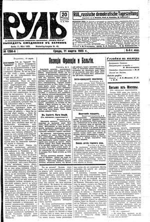 Rul' on Mar 11, 1925