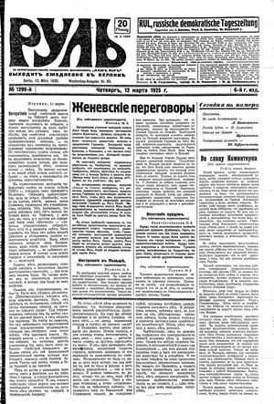 Rul' vom 12.03.1925