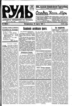 Rul' vom 15.03.1925