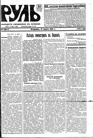 Rul' on Mar 17, 1925