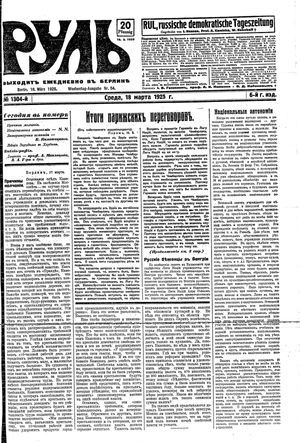 Rul' vom 18.03.1925