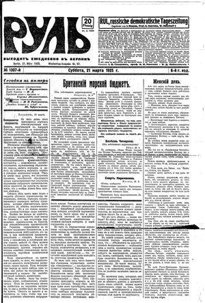 Rul' on Mar 21, 1925