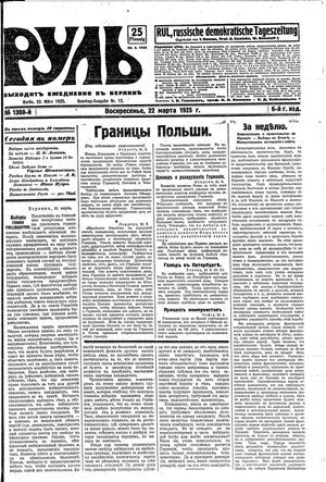 Rul' vom 22.03.1925