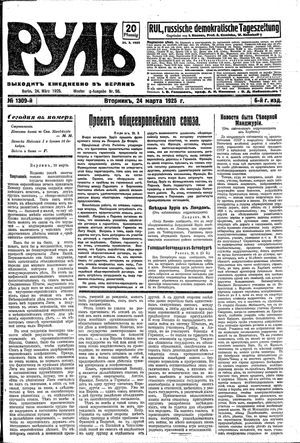 Rul' vom 24.03.1925