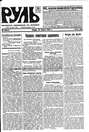 Rul' vom 25.03.1925