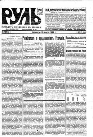 Rul' vom 26.03.1925