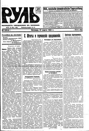 Rul' on Mar 27, 1925