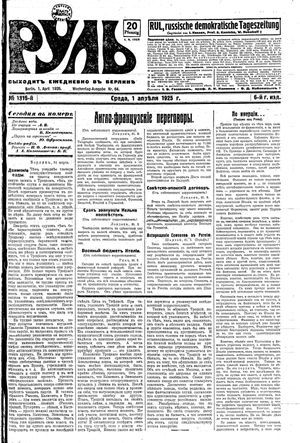 Rul' vom 01.04.1925