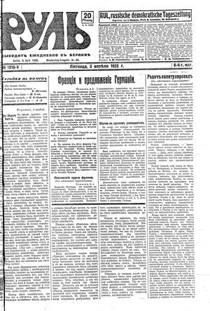 Rul' vom 03.04.1925