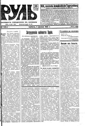 Rul' on Apr 4, 1925