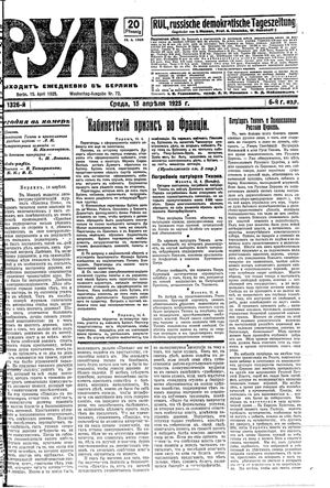 Rul' vom 15.04.1925