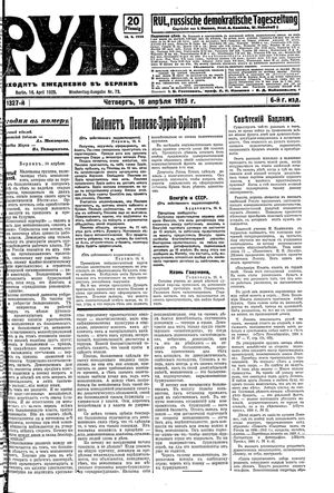 Rul' vom 16.04.1925