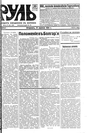 Rul' vom 21.04.1925
