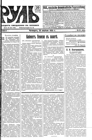 Rul' vom 23.04.1925