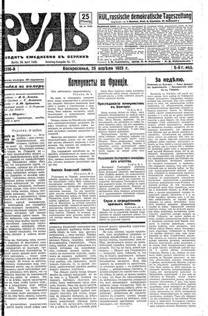 Rul' on Apr 26, 1925