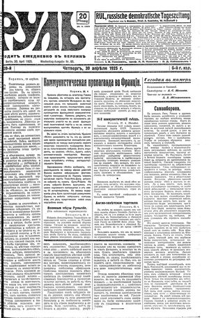 Rul' vom 30.04.1925