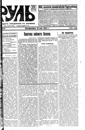 Rul' vom 10.05.1925