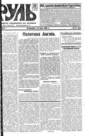 Rul' vom 12.05.1925