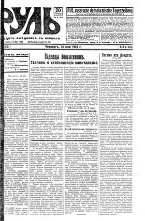 Rul' vom 14.05.1925