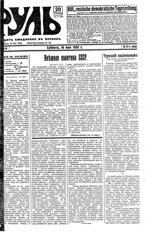 Rul' vom 16.05.1925