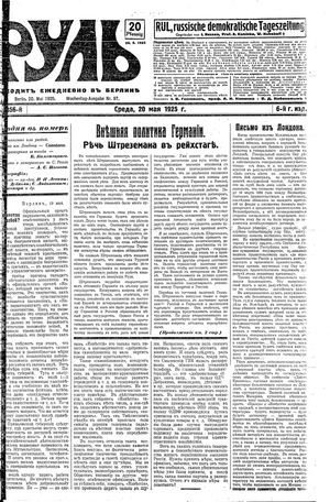 Rul' on May 20, 1925