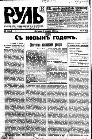 Rul' vom 01.01.1926