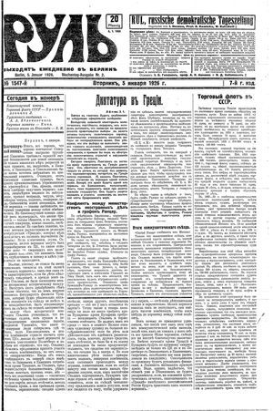 Rul' vom 05.01.1926